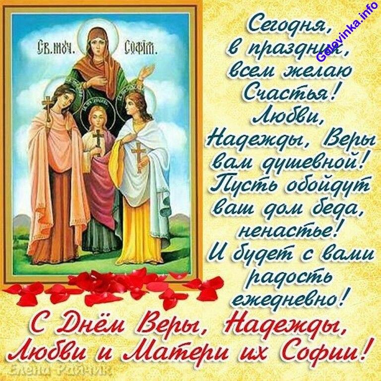 Картинки с поздравлением вера надежда любовь и мать