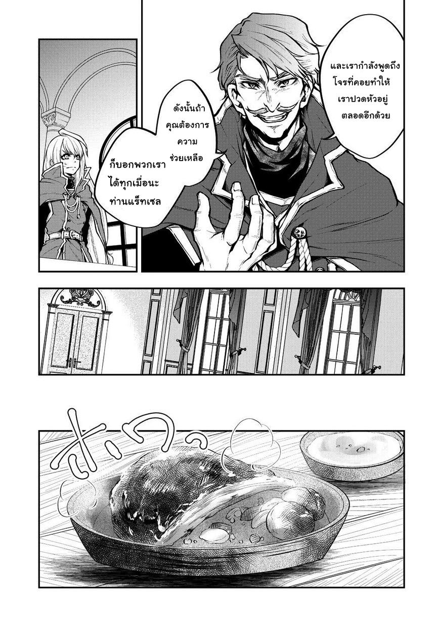 อ่านการ์ตูน Isekai Demo Bunan ni Ikitai Shoukougun ตอนที่ 2 หน้าที่ 3