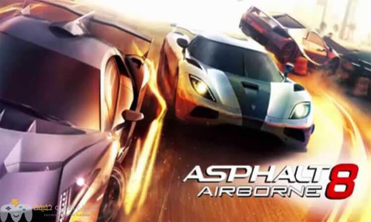 تحميل لعبة اسفلت 8 Asphalt للكمبيوتر برابط مباشر مجانا