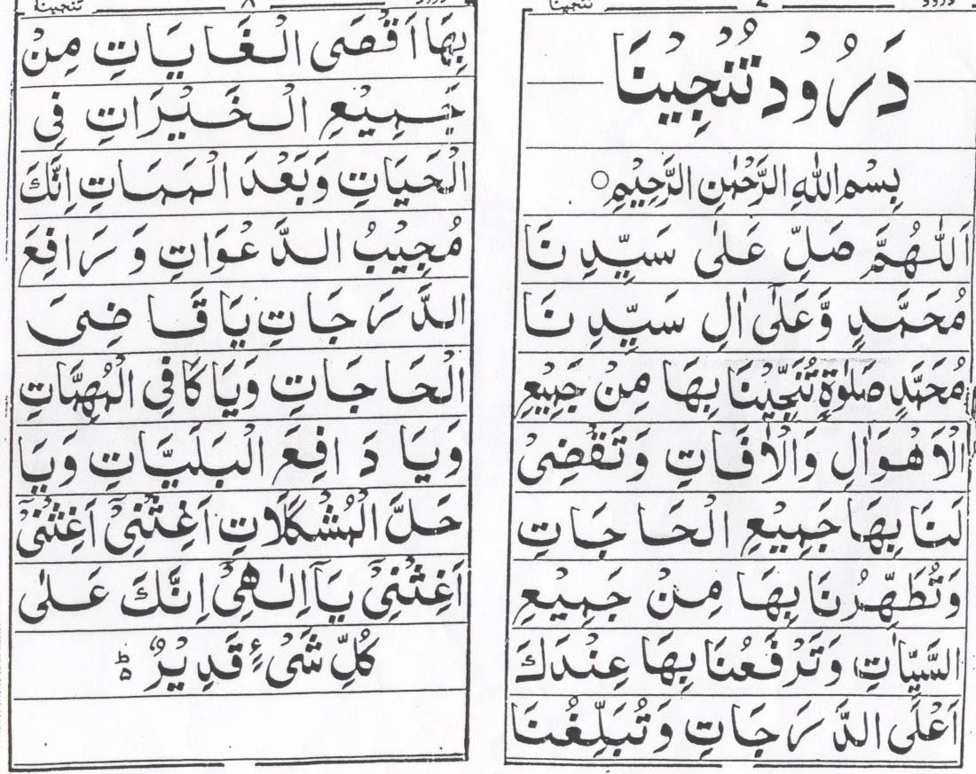 Moeed Malik: Darood-e-Tanjeena