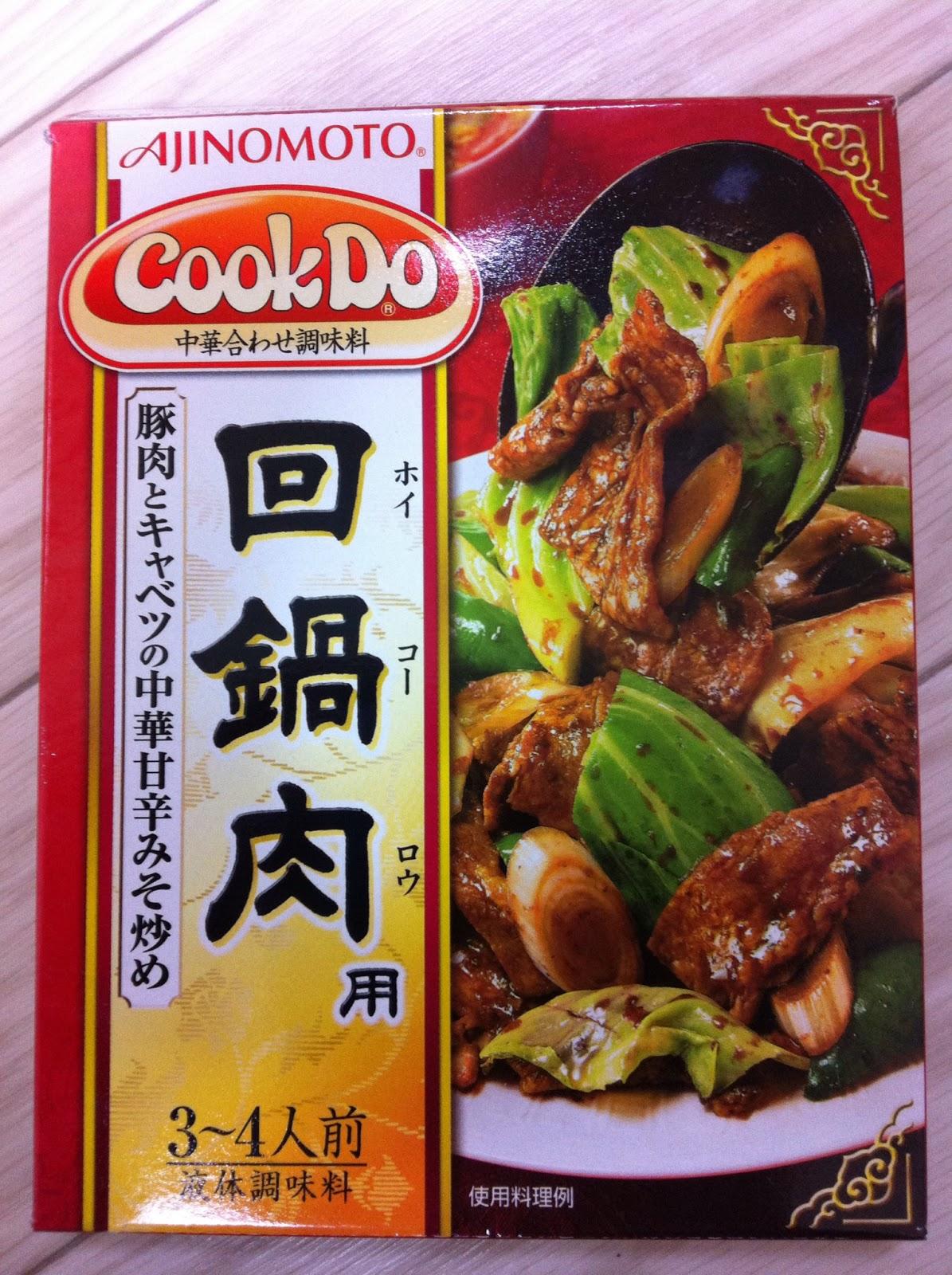タレ 回鍋肉