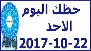 حظك اليوم الاحد 22-10-2017