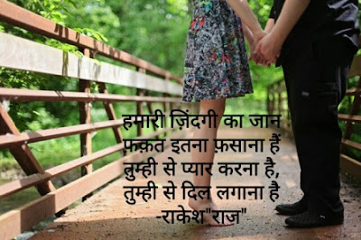 Love Shayari, Tumhi Se Pyaar - तुम्ही से प्यार