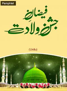 Faizan-e-Jashan-e-Wiladat SAWW Urdu Free Download