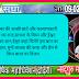 S134, संतमत सत्संग : सद्गुरु महर्षि मेंहीं की जीवन भर की अनमोल वचन