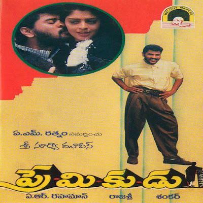Premikudu mp3 songs free download 1994 telugu moviepremikudu (1994.