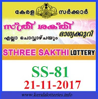 Sthree Sakthi SS-81 on 21-november-2017