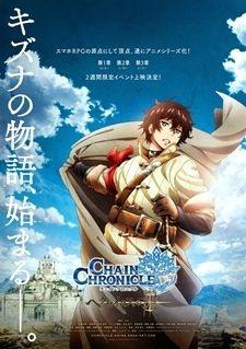 Chain Chronicle: Haecceitas no Hikari 01 Subtitle Indonesia