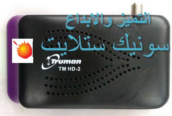 لا للاحتكار فلاشة الاصلية و سوفت وير  TRUMAN-TM HD-2 MINI