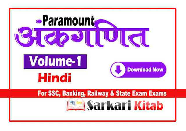 paramount-maths-book-in-hindi-pdf-free-download