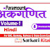 Paramount Arithmetic Maths Volume 1 Hindi pdf