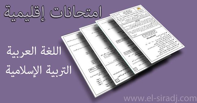 امتحانات اللغة العربية والتربية الإسلامية للسنة السادسة