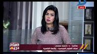 برنامج صباح دريم مع مها موسى حلقة 12-1-2017
