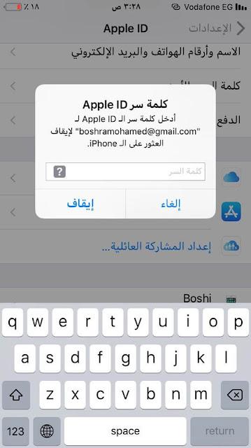 طريقة الخروج من حساب ابل للايفون والايباد على iOS 10.3 أو الأحدث
