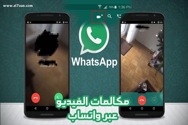 الأن مكالمات الفيديو عبر واتساب