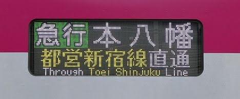 京王電鉄 都営新宿線直通 急行 本八幡行き10 5000系