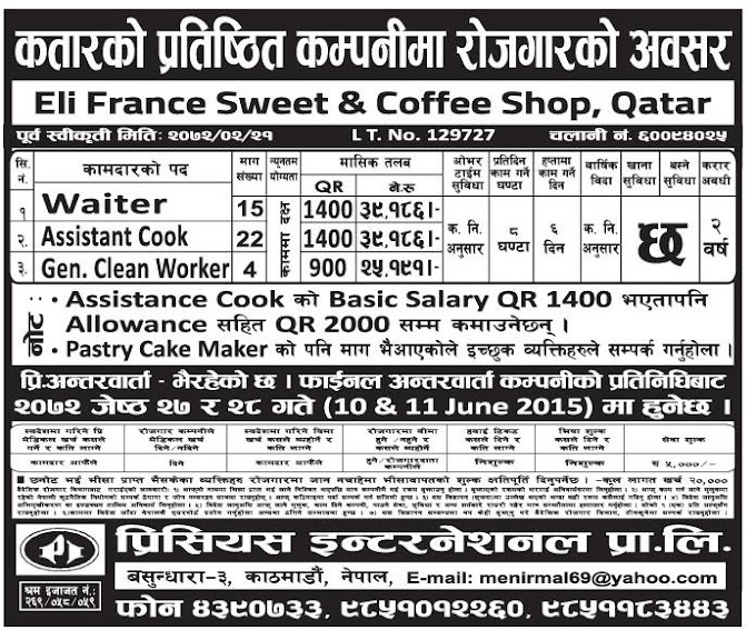 Job Vacancies for Waiter, Assistant Cook and General Cleaner in Qatar