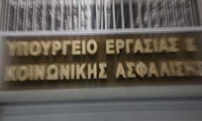 yp-ergasias-me-egkyklio-fantasma-esthsan-skhniko-mayrhs-propagandas-gia-tis-syntakseis-xhreias