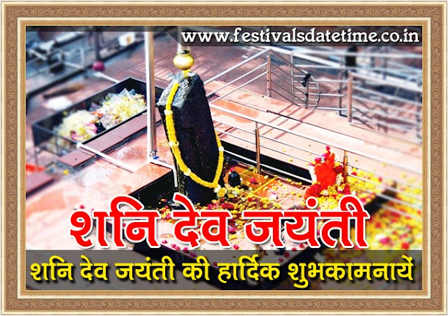 Shani Dev Jayanti Hindi Wallpaper Free Download No.A