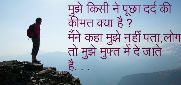 Sad Hindi Shayari On Life