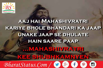 Maha Shivratri Quotes Sms For 2018