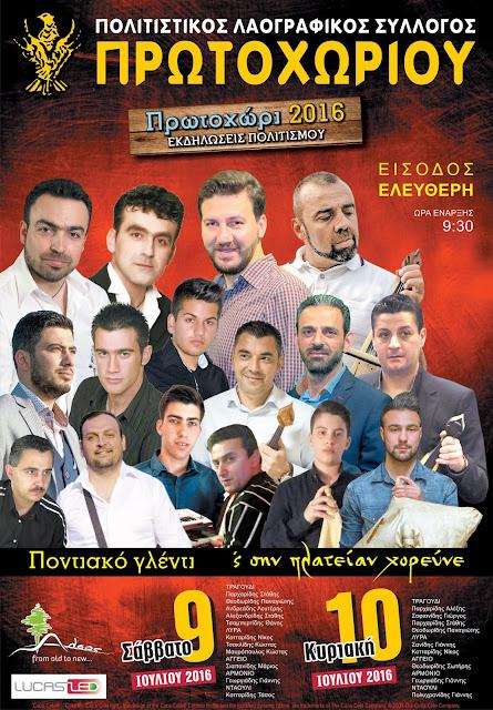 Μελωδίες με χρώμα παράδοσης Πόντου, θα ακουστούν στο Πρωτοχώρι Κοζάνης