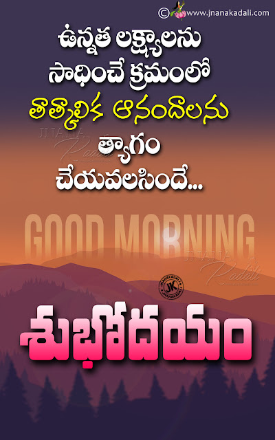 telugu quotes, famous best telugu quotes hd wallpapers, telugu online quotes hd wallpapers, good morning quotes in telugu