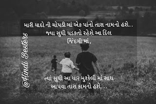 Best Friend Shayari Status In Gujarati