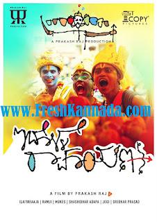 Idolle Ramayana Kannada Movie Songs Download