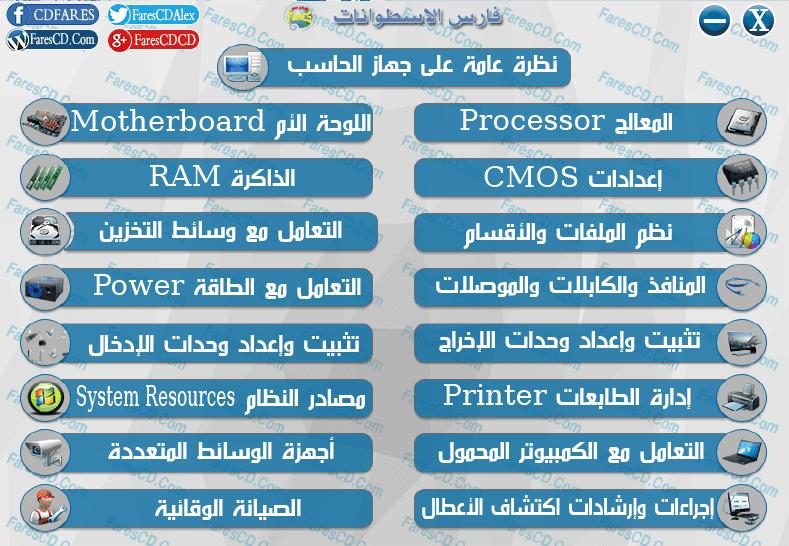 اسطوانة فارس لدبلومة صيانة الكمبيوتر | فيديو وبالعربى