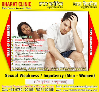 Sex Problem Herbal Medicine Doctors Treatment Clinic in India Punjab Ludhiana +91-9780100155, +91-7837100155 http://www.bharatclinicludhiana.com