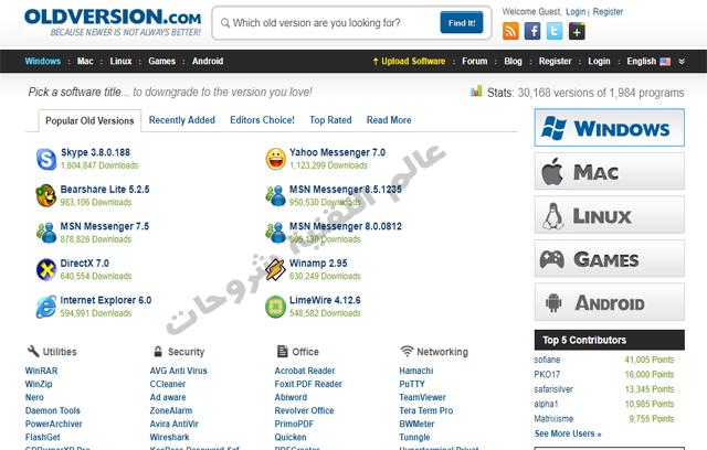 افضل-موقعين-لتحميل-الاصدارات-القديمة-من-برامج-الكمبيوتر