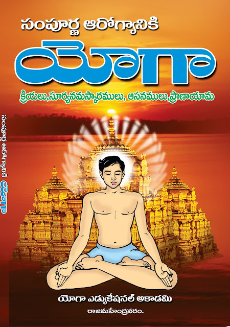 సంపూర్ణ ఆరోగ్యానికి యోగా | Sampurna Arogyaniki Yoga | GRANTHANIDHI | MOHANPUBLICATIONS | bhaktipustakalu