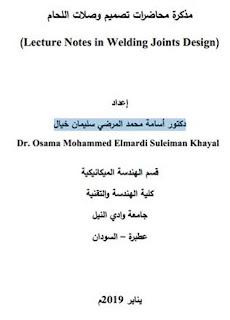 مذكرة محاضرات تصميم وصلات اللحام pdf
