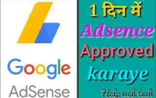 http://www.helpwebtech.com/2017/12/Google-adsence-fast-apptoval-trick.html