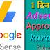 Adsense account approved kaise karaye 1 din main - my method