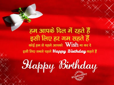 Happy Birthday Sms In Hindi For Whatsapp