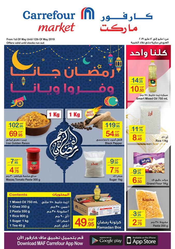 عروض كارفور رمضان من 1 مايو حتى 12 مايو 2019 ماركت