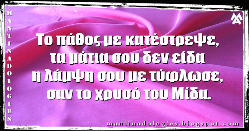Mantinades - Το πάθος με κατέστρεψε, τα μάτια σου δεν είδα  η λάμψη σου με τύφλωσε, σαν το χρυσό του Μίδα.