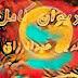 Puisi Jamaluddin Muhammad Isfahani