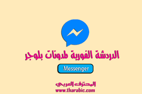 اضافة صندوق الدردشة الفورية ( Messenger ) لمدونات بلوجر