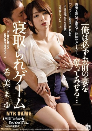 Netra Is The Game ''I Miseru Always Took Thy Wife ...'' Nozomi Eyebrows [JUY-154 Nozomi Mayu]