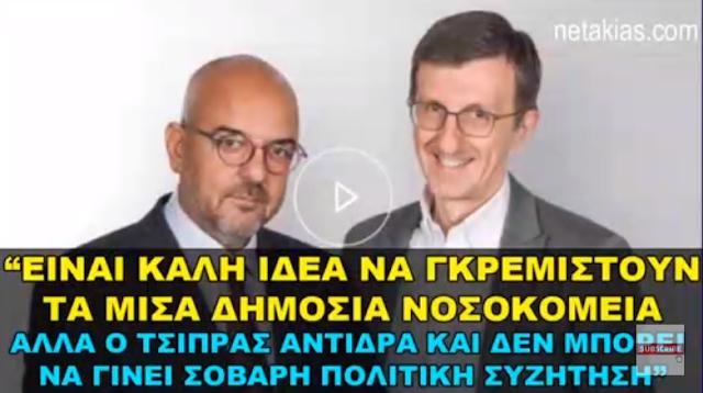 Έχουν ξεφύγει: Είναι καλές οι ιδέες του Μητσοτάκη, να γκρεμιστούν τα δημόσια νοσοκομεία! – VIDEO