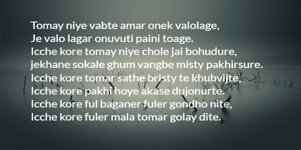 love letter in bengali language for boyfriend