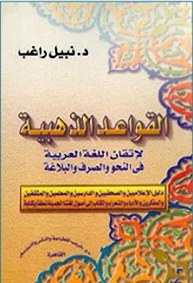 القواعد الذهبية لإتقان اللغة العربية في النحو والصرف والبلاغة - نبيل راغب , pdf