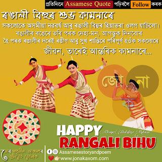 Rongali bihu wishes in assamese language 2021 |Bihu whatsapp status video download