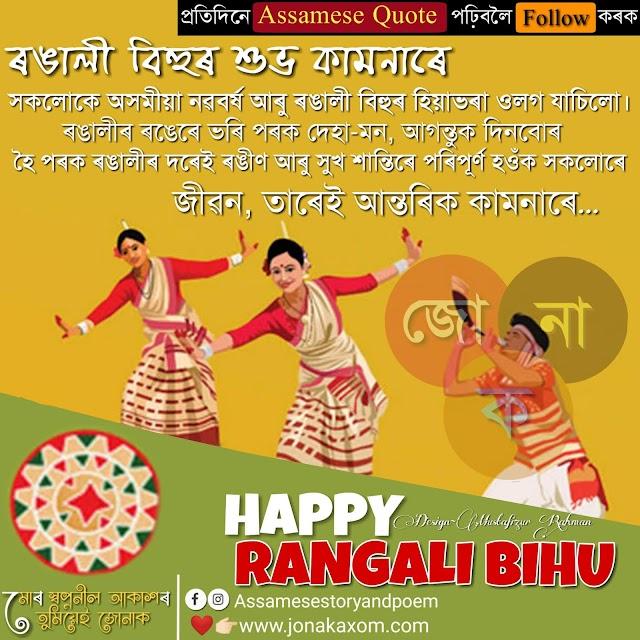 Bohag bihu wishes 2019 | rongali bihu quote | sms