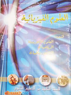 تحميل كتاب العلوم الفيزيائية pdf ،السنة الثانية من التعليم الثانوي الجزائر