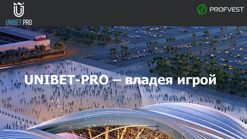 UniBet-Pro обзор и отзывы вклад 200$