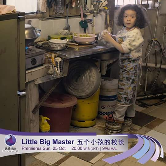 Celestial Movies: Little Big Master. I Love HK Movies